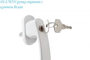 Hermo ручка оконная с ключом белая цена 299 руб.  за шт купить со скидкой