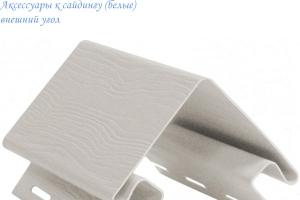 Аксессуары к сайдингу (белые) внешний угол