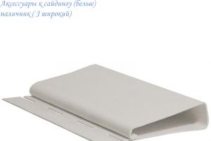 Аксессуары к сайдингу (белые) наличник ( J широкий) цена 255 руб.  за шт купить со скидкой