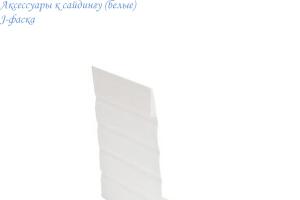Аксессуары к сайдингу Grand Line (белые) J-фаска цена 295 руб.  за шт. купить со скидкой