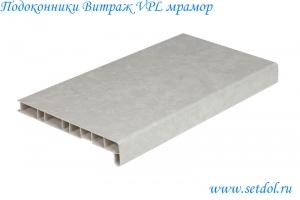 Подоконники Витраж VPL мрамор 700 мм цена 1240 руб. за пог.м купить со скидкой