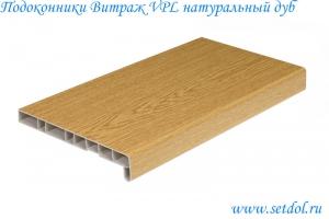 Подоконники Витраж VPL натуральный дуб 200 мм цена 500 руб. за пог. м купить со скидкой